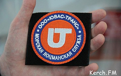 ООО «Ювас-Транс» открыл первую частную морскую лоцманскую службу в Крыму